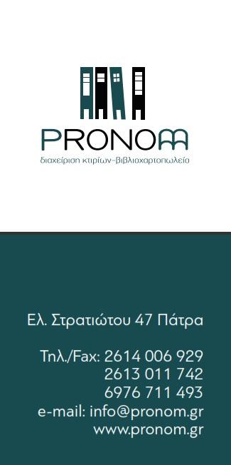 https://nep.org.gr/wp-content/uploads/2021/05/pronoma.jpg