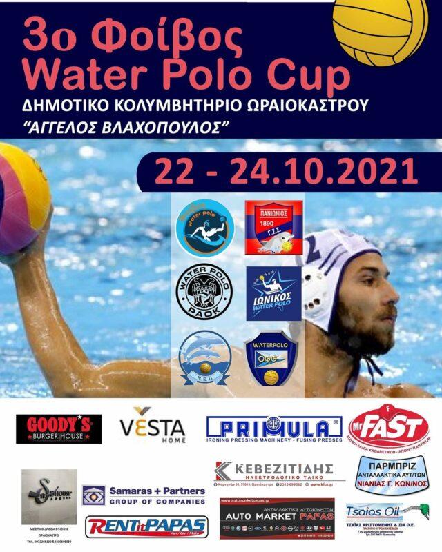 Η ΝΕΠ στο «3ο Φοίβος Water Polo Cup»